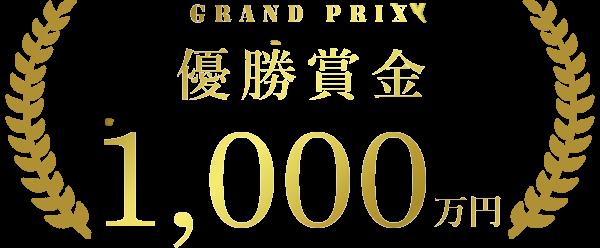 grandprix